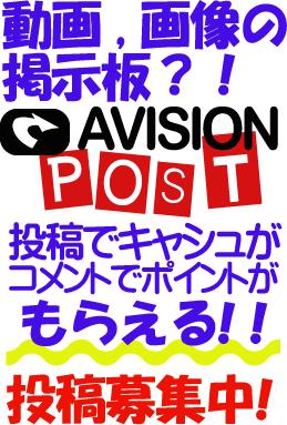 avision_post-ad1